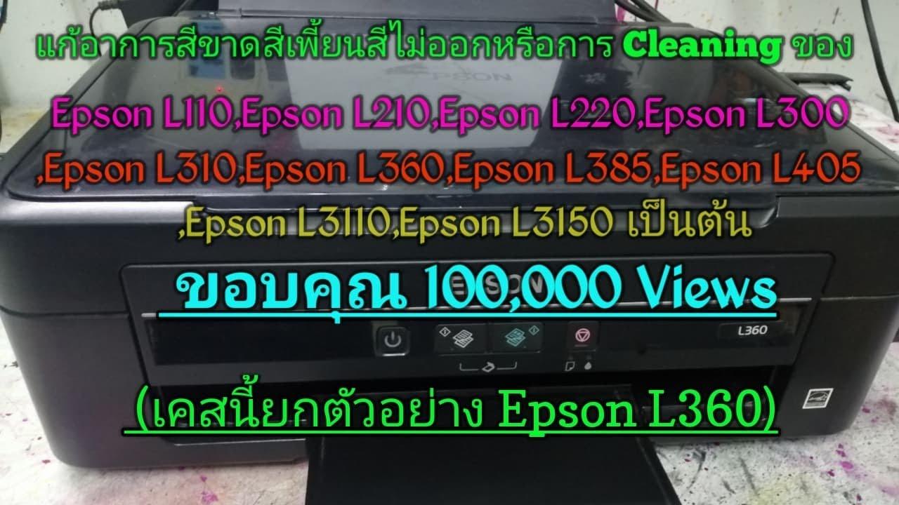 แก้อาการสีขาดสีหาย Epson L360