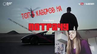 ТОП 5 КАВЕРОВ НА Егор Крид - Потрачу (премьера клипа, 2017)