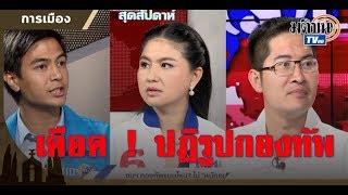 ฟัง 3 มุม 'ไอติม - หมวดเจี๊ยบ - มงคลกิตติ์' ปฏิรูปกองทัพ ทำจริง-แค่วาทะ ? : Matichon TV