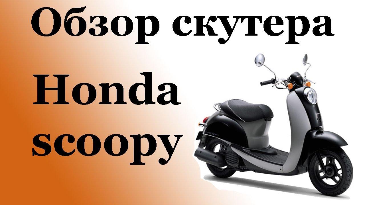 Запчасти на японские скутера honda