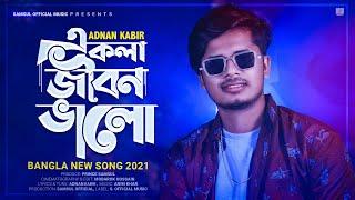 Ekla Jibon Valo 😭 একলা জীবন ভালো | Adnan Kabir | New Bangla Song 2021