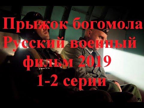 Прыжок богомола 2019 Военный фильм 1-2 серии