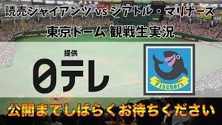 【観戦】俺たちと「巨人 vs マリナーズ戦」観戦しようぜ!