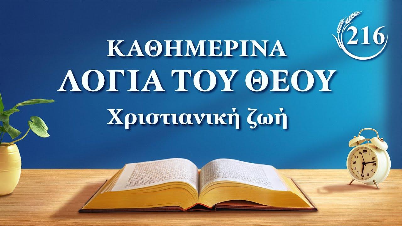 Καθημερινά λόγια του Θεού   «Ο άνθρωπος μπορεί να σωθεί μόνο μέσα από τη διαχείριση του Θεού»   Απόσπασμα 216