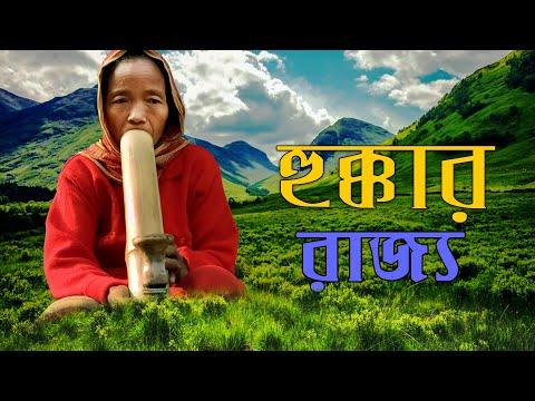 হুক্কার রাজ্য | আদিবাসিদের ঐতিহ্যবাহী বাঁশের  হুক্কা | Hookah Kingdom | bamboo hukka | documentary
