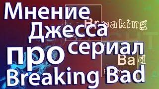 Мнение о сериале Breaking Bad/Во все тяжкие от Джесса