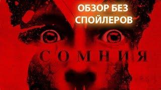 """Обзор фильма """"Сомния"""" без спойлеров - """"Хочу фкино!"""""""
