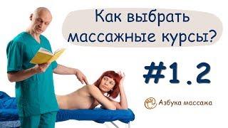 Как выбрать массажные курсы? | Карьера массажиста #1.2