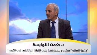 """د. حكمت النوايسة - """"ذاكرة العالم"""" مشروع للمحافظة على التراث الوثائقي في الأردن"""