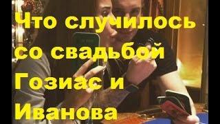 Что случилось со свадьбой Гозиас и Иванова. Александра Гозиас, Константин Иванов, ДОМ-2