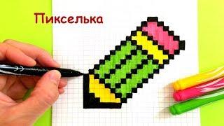 Как Рисовать Карандаш по Клеточкам ♥ Рисунки по Клеточкам #pixelart