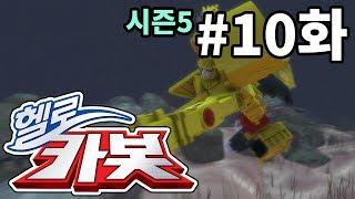 헬로카봇 시즌5 10화 - 낚시왕 크랜