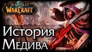 Спонтанный Лор: История Warcraft. Медив | Medivh