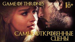 Игра престолов / Game Of Thrones / Нам нельзя это смотреть! Слишком откровенные сцены!