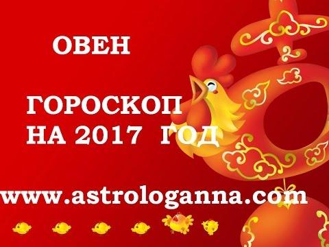 Видео: ОВЕН. ГОРОСКОП НА 2017 ГОД ПЕТУХА ОТ АННЫ ФАЛИЛЕЕВОЙ