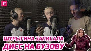 Диана Шурыгина - дисс на Бузову | Самый плохой трек в истории?