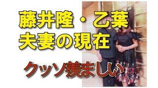 関連動画 □藤井隆 干された理由 嫁 乙葉の過去 2013-09-08 https://www....