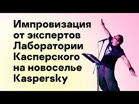 Импровизация от экспертов «Лаборатории Касперского» на новоселье компании Kaspersky Lab