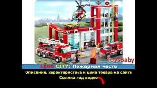LEGO City Fire 60004 Пожарная часть(Перейти на сайт: http://lnk.do/djvwe ✓✓Перейти на страницу с товаром: ..., 2014-11-18T20:13:00.000Z)