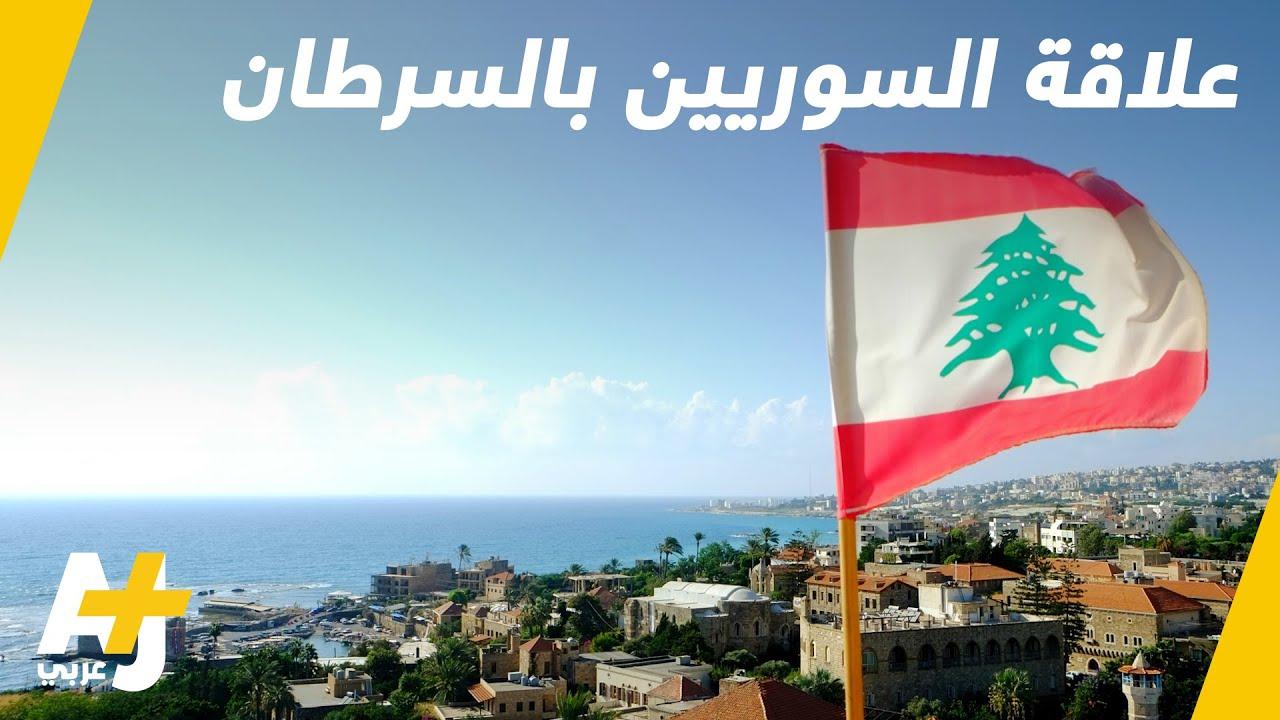 ما علاقة السوريين بمرض السرطان في لبنان؟