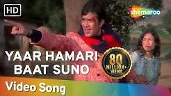 Yaar Humari Baat Suno | Rajesh Khanna | Roti | Laxmikant | Pyarelal | Kishore Kumar | Hindi Song