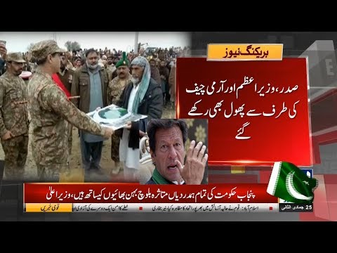 Pak Army Martyr Abdulrab Funeral Prayer Offered At Taunsa Sharif