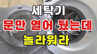 세탁기 문을 열어두면 일어나는 놀라운 변화, 세탁기 청…