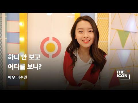 [ENG_배우 이수민] 하니 안 보고 어디를 보니?