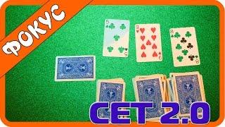 Карточный фокус с обучением (Сет 2.0)