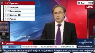 25.08.15 (9:00 MSK) - Прогноз рынка Форекс. MaxiMarkets форекс ТВ.