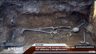 Μοναδικό στην Ελλάδα αρχαιολογικό εύρημα στην Μαυροπηγή Κοζάνης