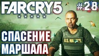 Far Cry 5 #28 💣 - Спасение Маршала - Прохождение, Сюжет, Открытый мир