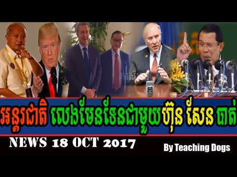 Cambodia Hot News: WKR World Khmer Radio Night Wednesday 10/18/2017