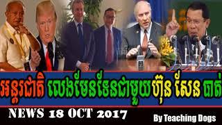 Cambodia Hot News: WKR World Khmer Radio Night Wednesday 10/18/2017