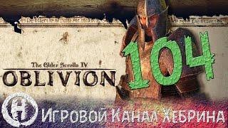 Прохождение Oblivion - Часть 104 (Серийный ассасин)