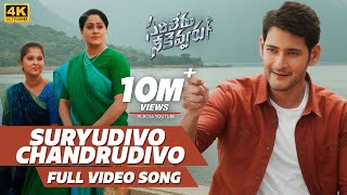 Sarileru Neekevvaru Video Songs | Suryudivo Chandrudivo Video Song | Mahesh Babu, Vijayashanti | DSP