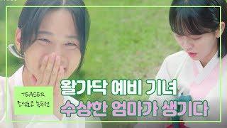 「朝鮮ロコ-ノクドゥ伝」予告映像4…