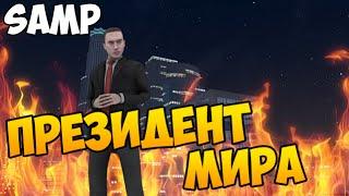SAMP #81 - ПРЕЗИДЕНТ МИРА