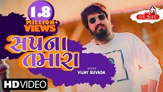 VIJAY SUVADA -  Sapna Tamara | Gujarati Song l Yuvraj S | Yashree | Dhruval S | Raghav Digital