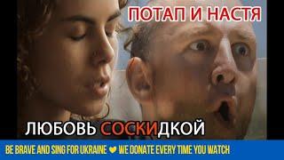Download Потап и Настя - Любовь со cкидкой Mp3 and Videos