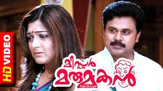MR.Marumakan Malayalam Movie | Malayalam Movie | Dileep | Proves that | Khushboo | is an Orphan | HD