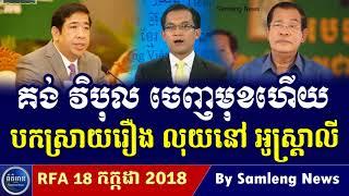 លោក គង់ វិបុល បង្ហាញភស្តុតាងពិតរឿងនៅប្រទេស អូស្រ្តាលី, Cambodia Hot News, Khmer News