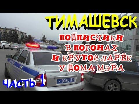 """""""Тимашевск. Начало Подписчики в погонах и крутой ТЦ у дома мэра !"""""""