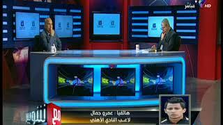عمرو جمال : عماد متعب أسطورة ولو مبيلعبش او بنص رجل الناس بردو هتحب تشوفة