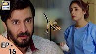 Shiza -  Ep 16 - 1st July 2017 - ARY Digital Drama