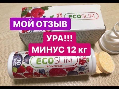 Мой отзыв. Шипучие таблетки для похудения Ecoslim.