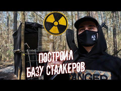 Сделал двухэтажный дом на дереве. Продолжаю строить сталкерскую базу в Чернобыле. Выживание в лесу