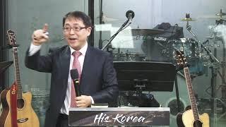 히즈코리아 TV | 김성욱 대표 | 모든 슬픈 자를 위한 복음통일