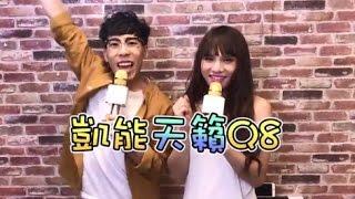 【凱能國際】林進&小A辣 最新版藍芽麥克風Q8代言影片