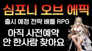 심포니 오브 에픽  전략 배틀 판타지 RPG 모바일게임…